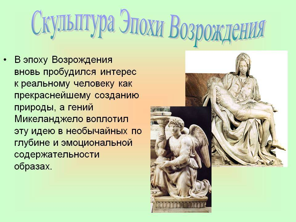 достойными производителями эпоха возрожд скульпторы художн мирного неба