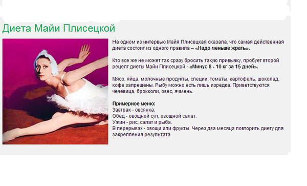 Диета Балерины Отзыв. Эффективная диета балерин для похудения