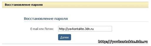 ароматов меняется аккаунты вк емейл пароль купить мой пароль: Забыли