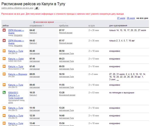 Автобус Киев Москва  расписание онлайнна ETravels