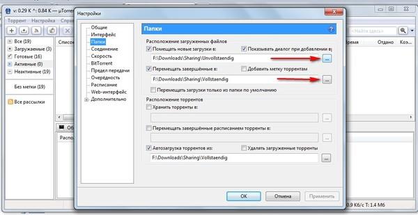 Путь сохранения торрент файлов bittorrent, utorrent youtube.