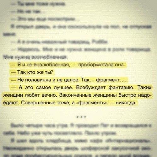 (ДНЕПРОПЕТРОВСК отрывки из книг про любовь хотите