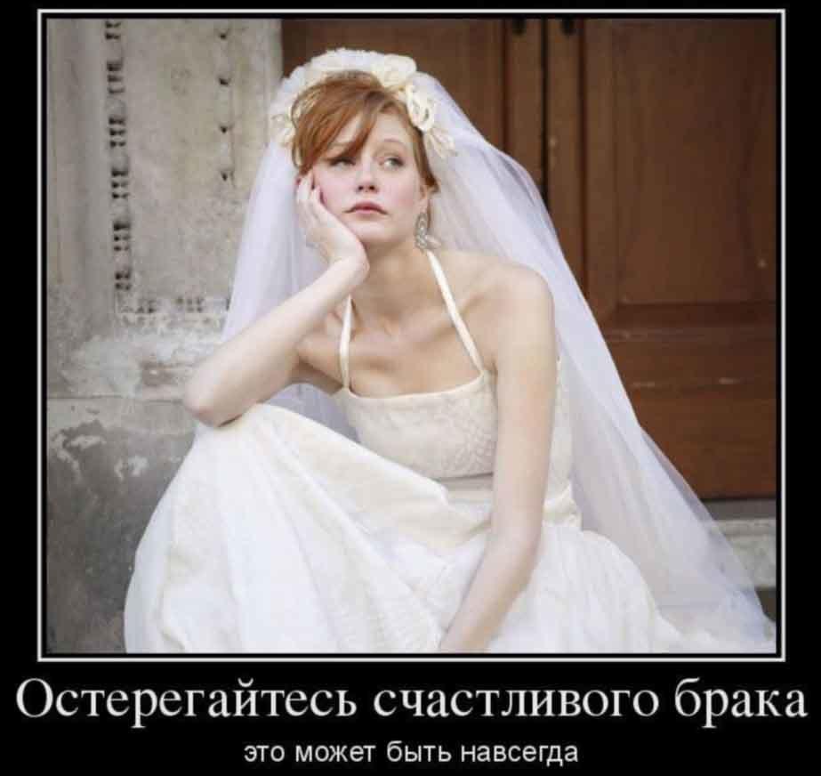 Картинки о браке прикольные