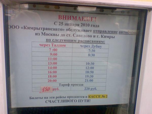 2017 расписание автобусов запрудня москва читать онлайн!Россия
