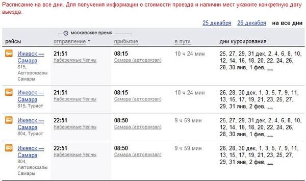 Автобус набережные челны нижний новгород расписание цена