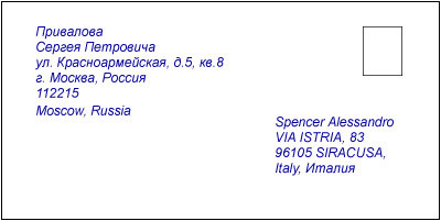 образец написания адреса на конверте почта россии