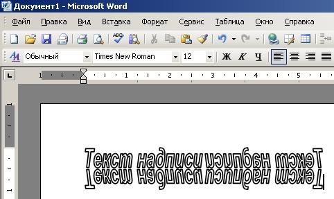 Как сделать зеркальное отражение в word 370