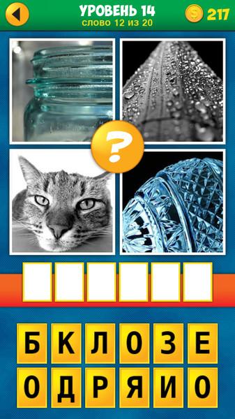 4 фото плюс ответы 12 уровень