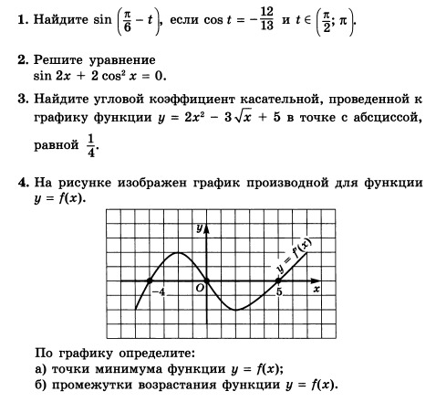 Решебник контрольные за по 10 работы алгебре класс