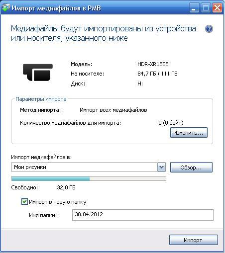 Программа Pmb Sony Скачать Бесплатно - фото 6