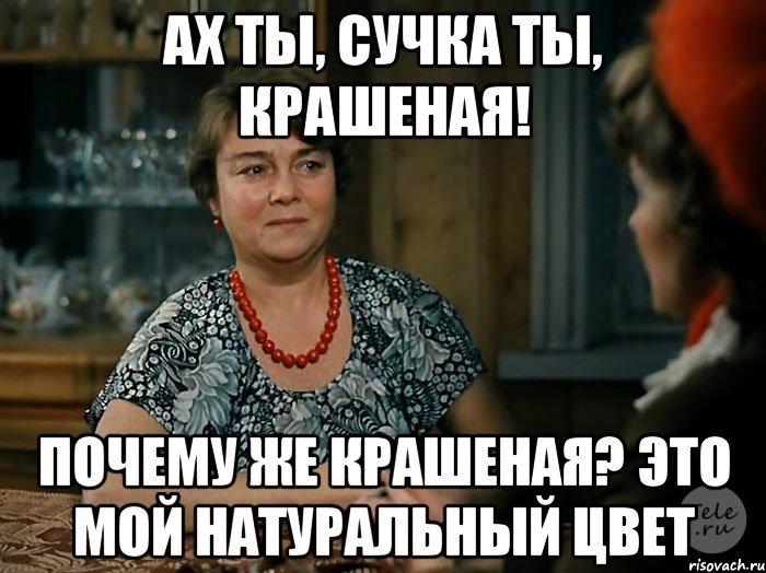 kto-takaya-krashenaya-suchka