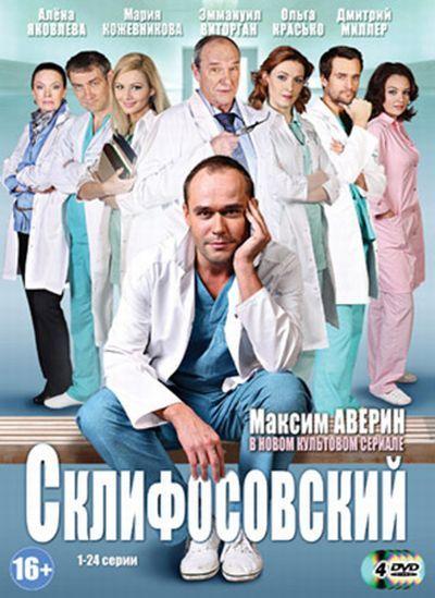 Сериал Склифосовский смотреть онлайн бесплатно в хорошем