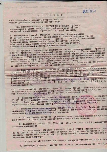 В нотариальном договоре о купли -продажи от 22.08.1996 года между Карабчук