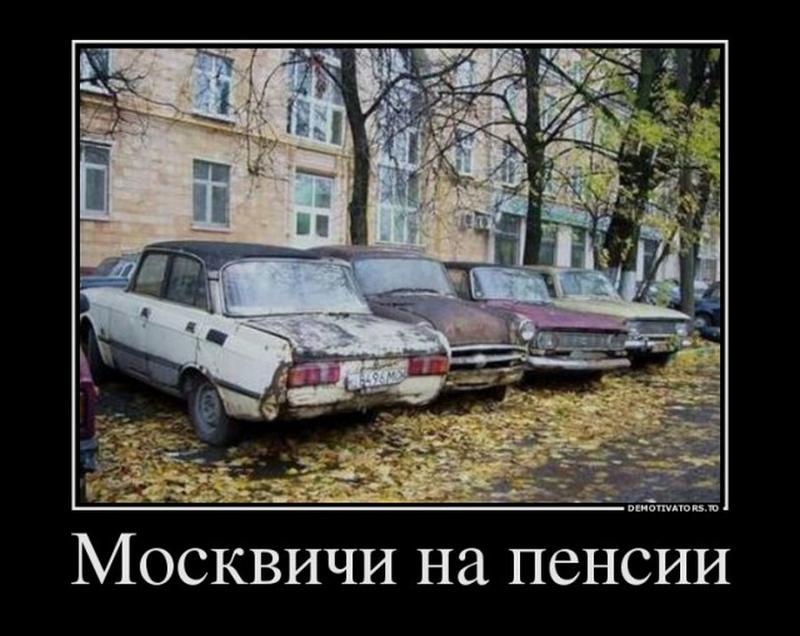 этого картинки про москвичей приколы это более