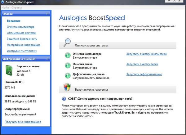 Скачать как программе очистки компьютера на русском языке