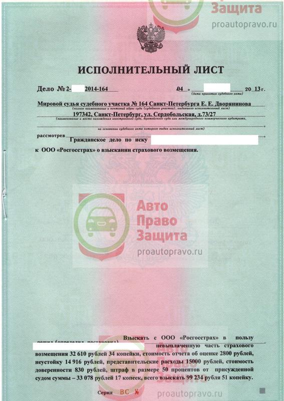 Исполнительный лист форма заявление приставам о снятии ареста со счета