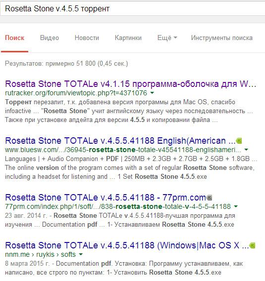 код активации rosetta stone