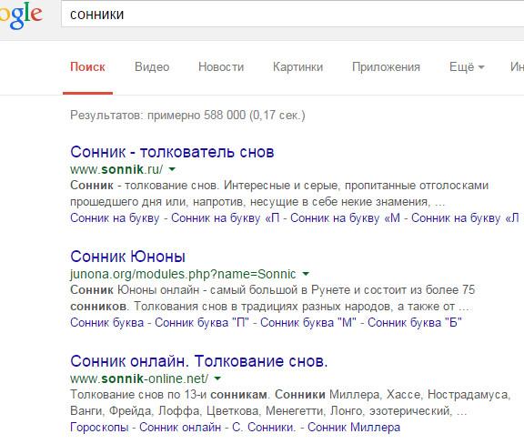 подробные карты сонник рунета 40 сонников приборов любого