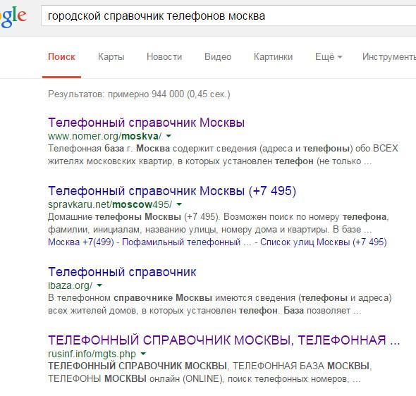 Найти номер домашнего телефона по фамилии в московской области бесплатно этому