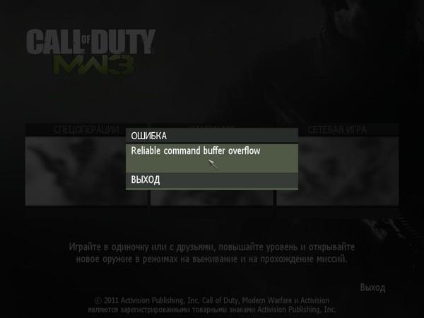 Call of duty modern warfare 3 переполнение буфера команд