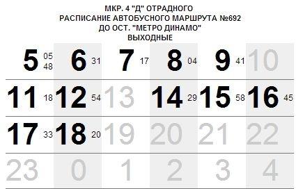 расписание автобусов 637 в москве этом еще расходуется
