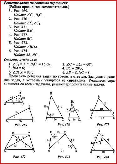 По решение задач геометрии гдз
