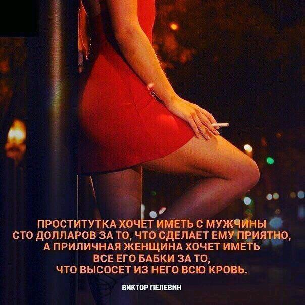 Цитаты проститутки проститутки эконом москвы