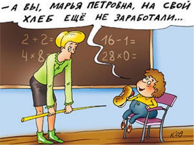 Новая система оплаты труда для педагогов будет введена до 2023 года, - Новосад - Цензор.НЕТ 9679