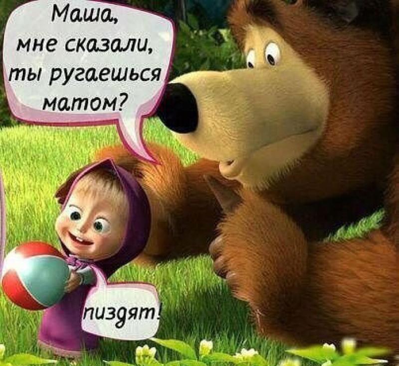всегда маша и медведь люблю тебя картинки животными
