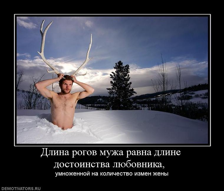 Рога русская при нём мужу жена ставить