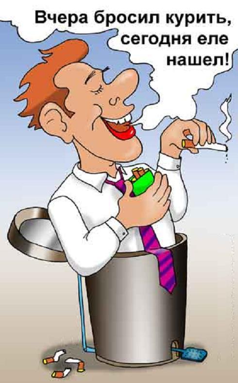 Поздравления марта, картинка бросаем курить прикольные