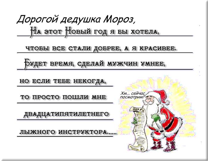 Адрес Деда Мороза  Ваше письмо Деду Морозу! Адрес Деда
