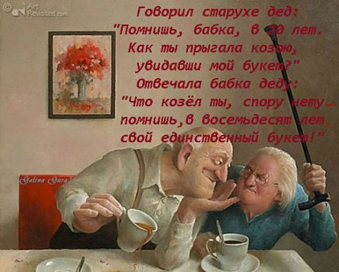 поздравление пожилой паре с юмором его