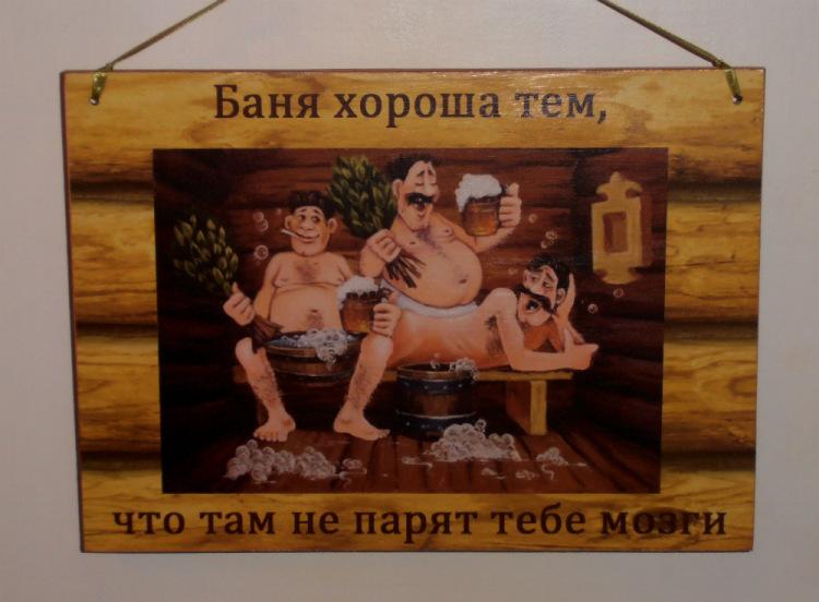Картинки приколов в бане