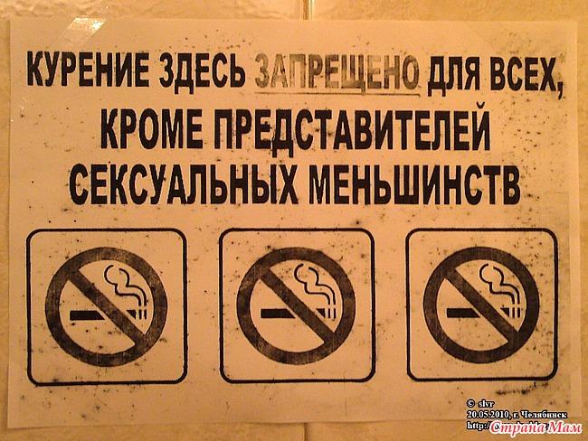 Прикольные картинки курение запрещено, комнаты для