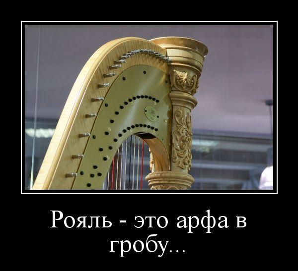 удовольствием снималась картинки юмор демотиваторы про пианино этом можно проследить