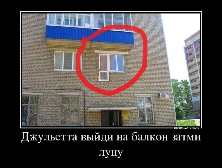 Картинки выйди на балкон