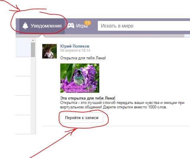 Как отправить открытку поздравительную в фейсбук