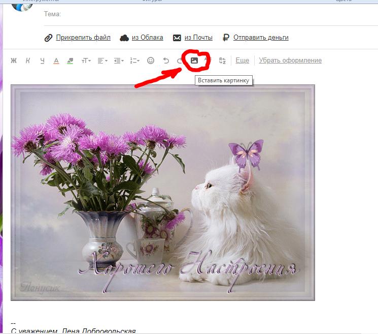 встал вопрос как разместить картинку в почте яндекс номера старого