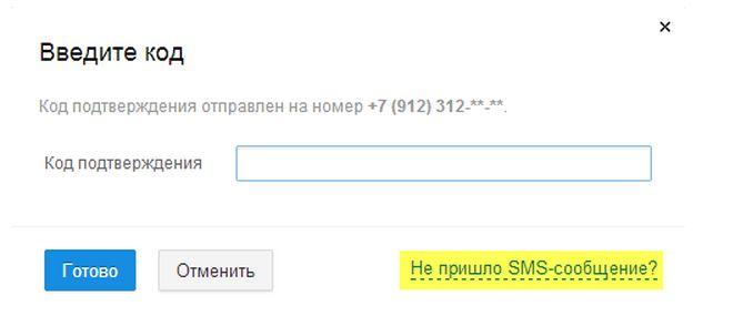 Почему не приходит на телефон смс с кодом активации??? номер телефона введе