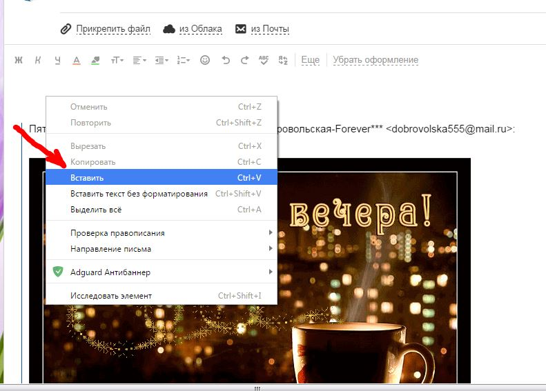 Открытки, как добавить открытку в майл почту
