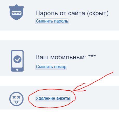 удалить страницу майл.ру как знакомства на