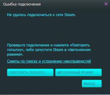 Steam ошибка подключения не удалось подключиться к сети steam самые популярные скины кс го ip