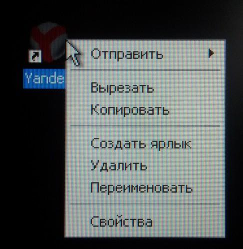 Ответы mail. Ru: что делать если на рабочем столе не открываются ярлыки.