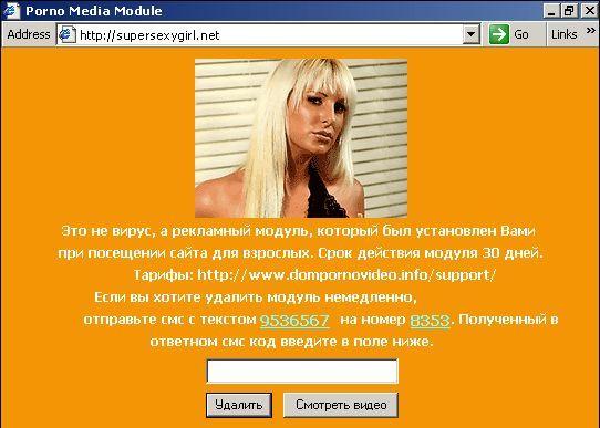 Доктор веб код от порно информера