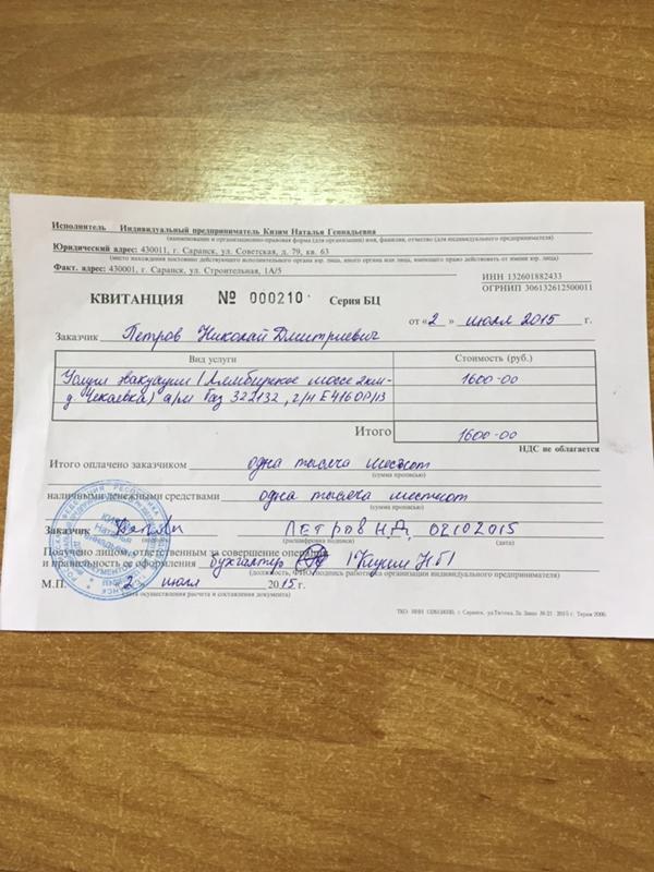 чек на услуги эвакуатора