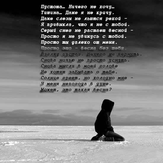 Класс надписью, картинки про несчастную любовь со смыслом короткие до слез