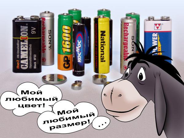 Картинки прикольные батарейки, аватар