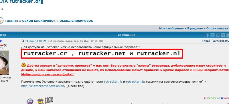 Maintracker org зеркало