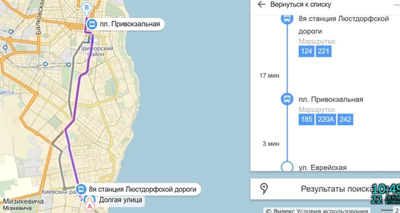 Какая маршрутка едет от комсомольской 217 до вокзала